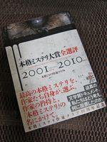 2010922-182930