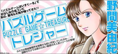 Miyuki's Diary: ティムのプレゼ...